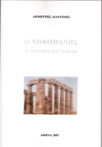 O_Nifomanis
