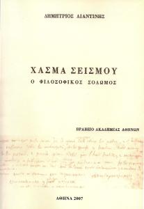 Xasma_Seismou